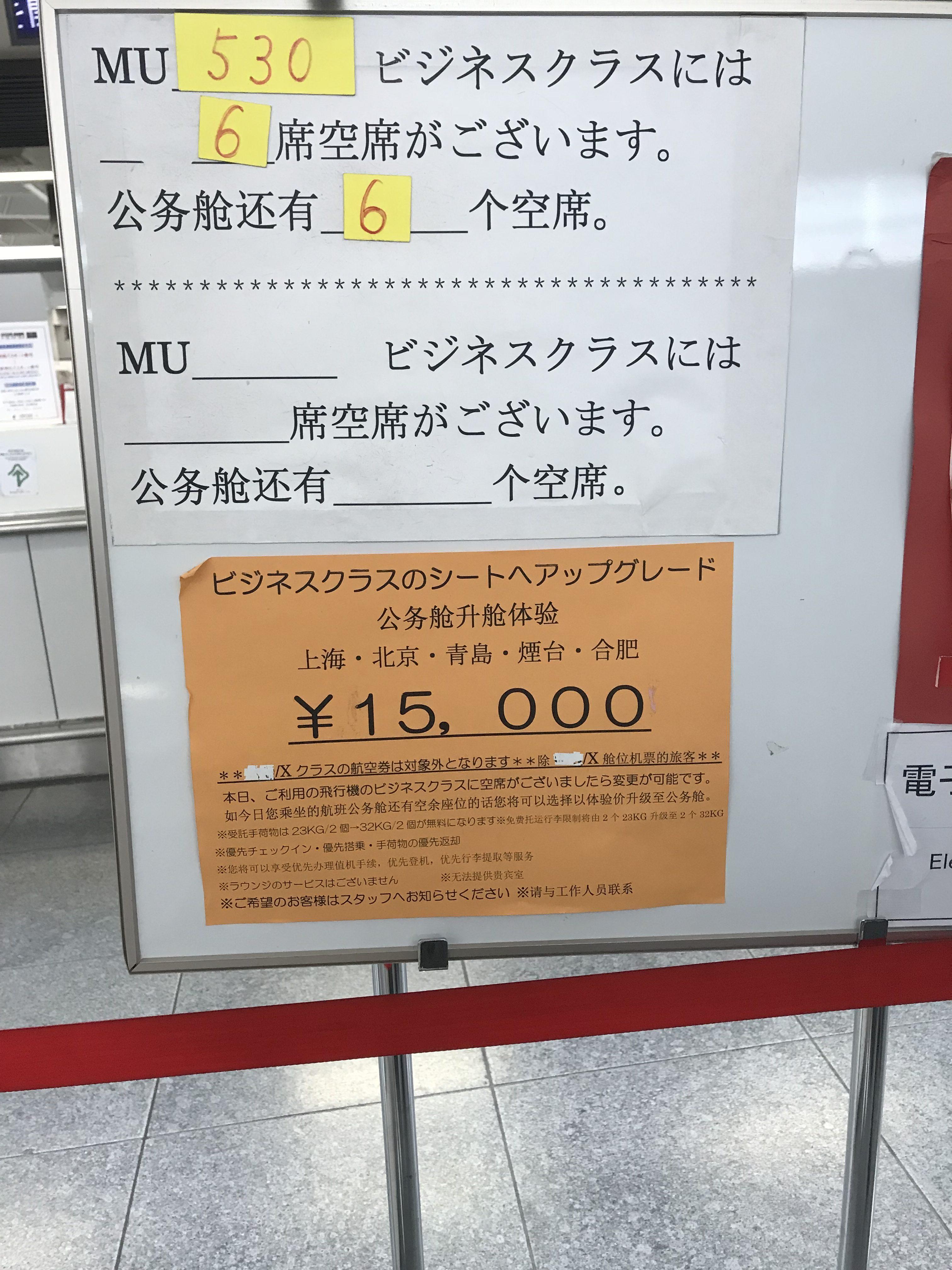名古屋-上海MU便