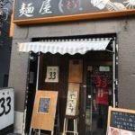 神保町の麺屋33