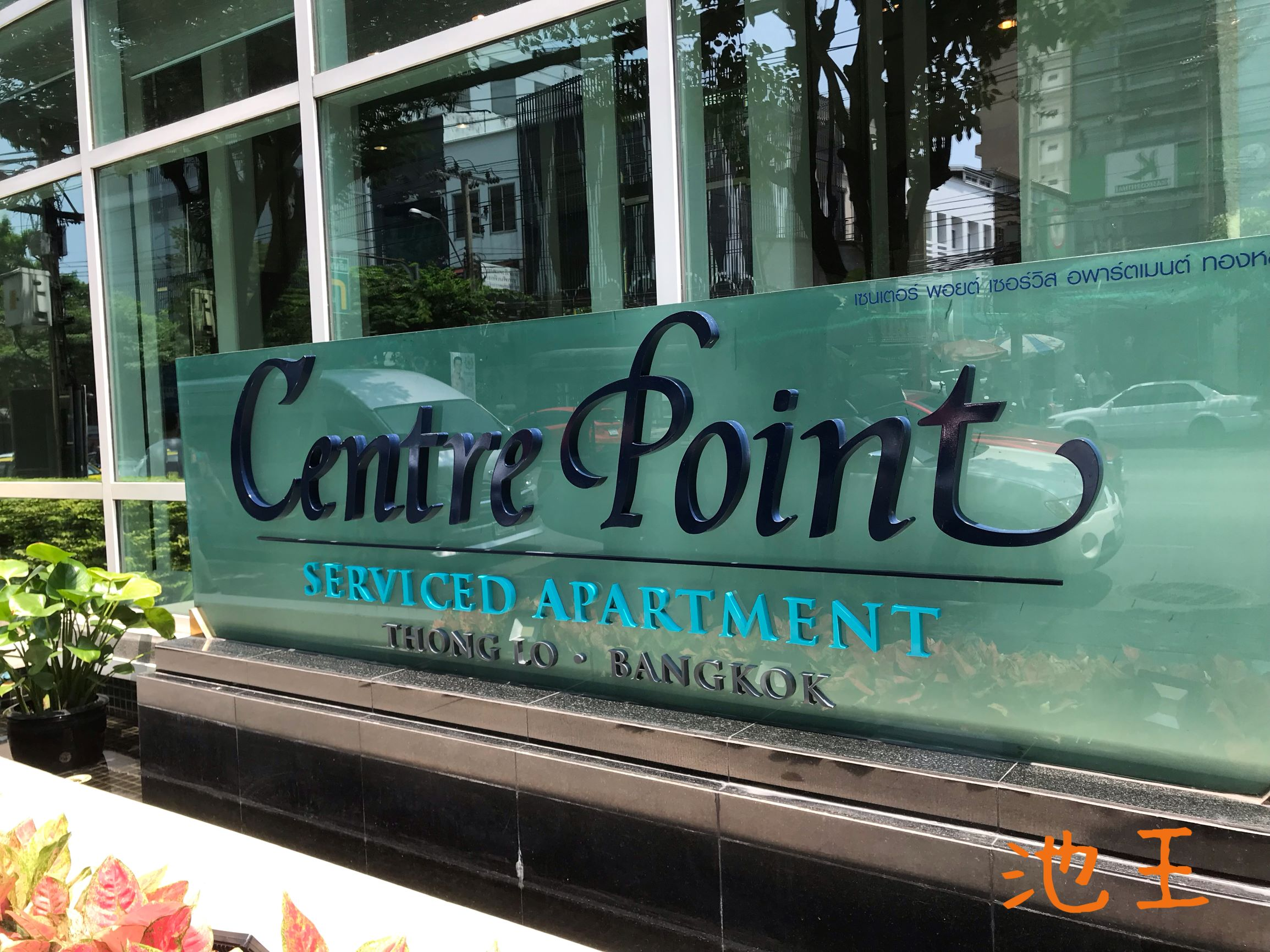 Centre Point serviced apartment Thong Loに泊まってみた!